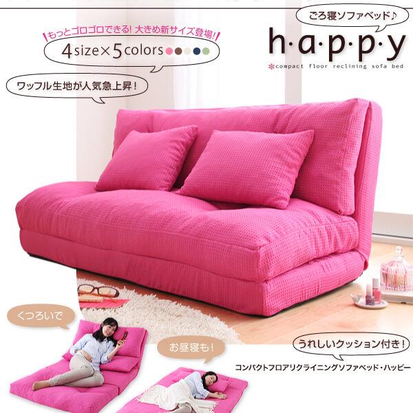 コンパクトフロアリクライニングソファベッド【happy】ハッピー