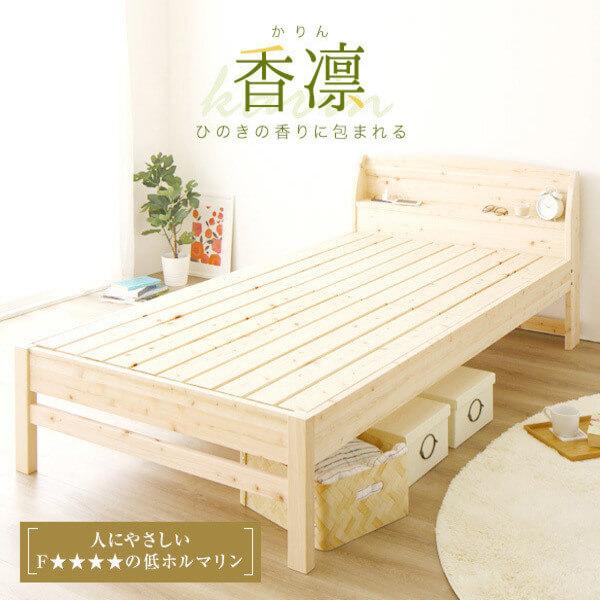 国産 宮付き ひのき すのこベッド 高さ調節可能 『香凛』かりん