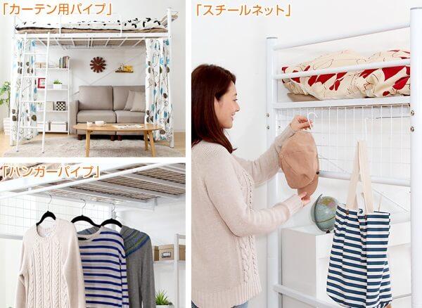 ロフトパイプベッド ミライ-mirai-2段階高さ調整可能!