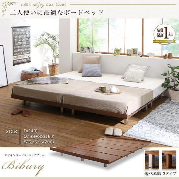 デザインボードベッド【Bibury】ビブリー