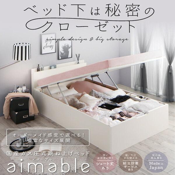 クローゼット感ガス圧式跳ね上げベッド aimable エマーブル