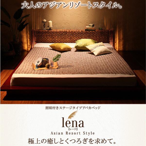 照明付・ステージタイプアバカベッド【lena】レーナ