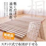 スタンド式で布団が干せる桐すのこベッド