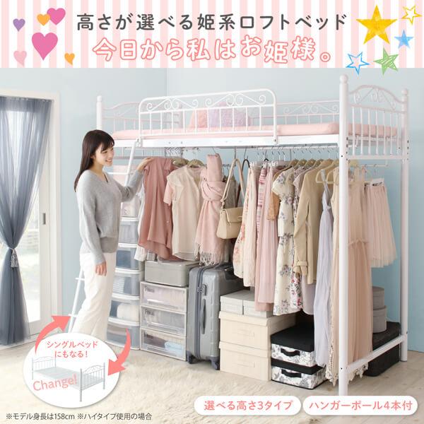 姫系ロフトベッド 【It's@Castle】 イッツアットキャッスル