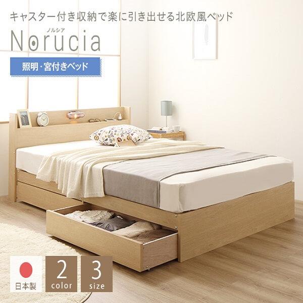 日本製・照明・キャスター付収納ベッド『Norucia』ノルシア