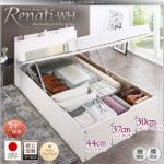 国産・跳ね上げ収納ベッド【Renati-WH】レナーチ ホワイト