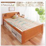高さ調整できる棚付きすのこベッド【pittarida】ピッタリダ