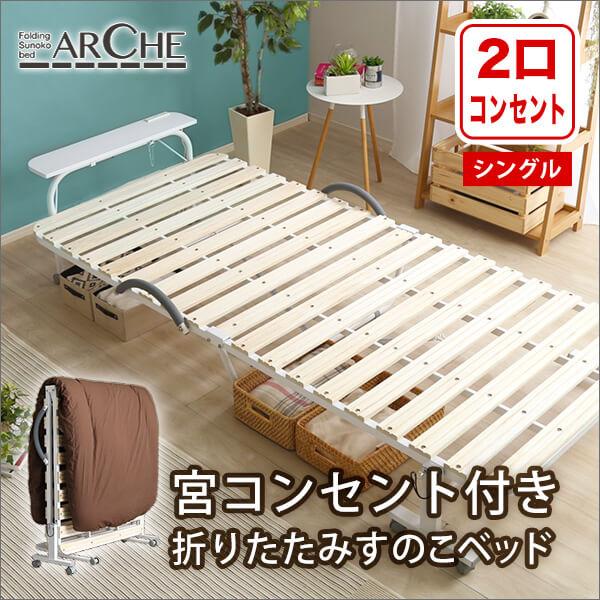 棚・2口コンセント付折りたたみすのこベッド『Arche』アルシュ