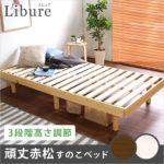 3段階高さ調整付き すのこベッド 赤松無垢材 『Libure』