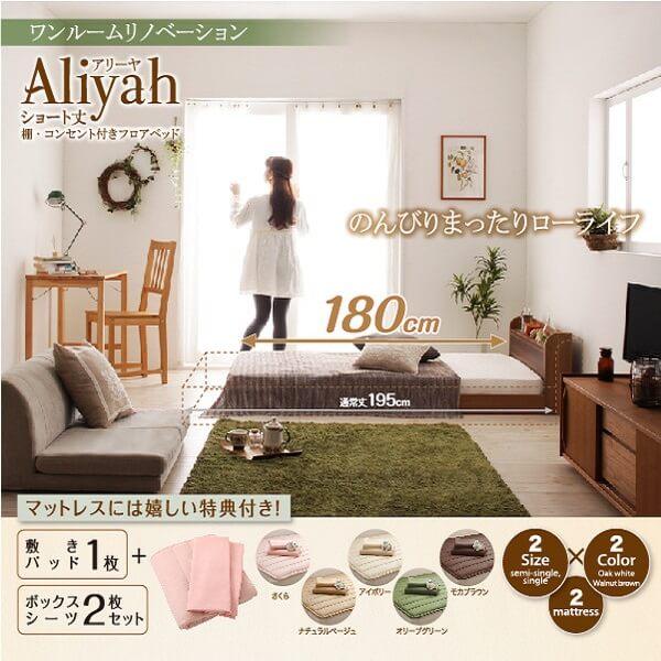 ショート丈棚・コンセント付きフロアベッド【Aliyah】 アリーヤ