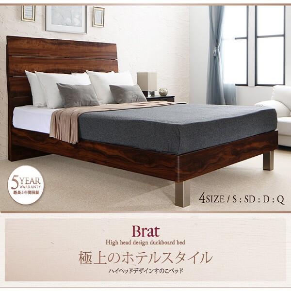 ハイヘッドデザインすのこベッド 【Brat】ブラート