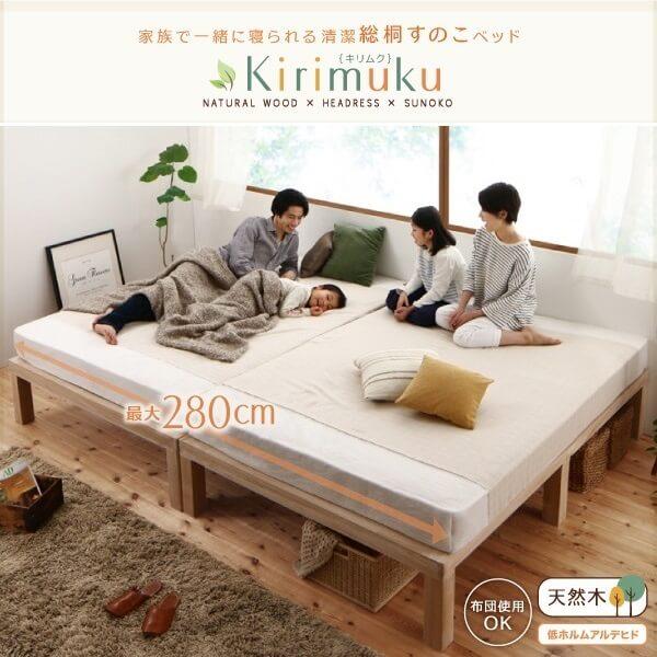 総桐すのこベッド 【Kirimuku】キリムク