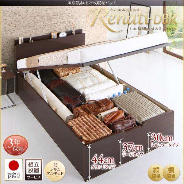 国産跳ね上げ収納ベッド【Renati-DB】レナーチダークブラウン