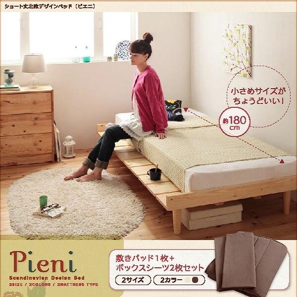 ショート丈・北欧デザインローベッド 【Pieni】ピエニ