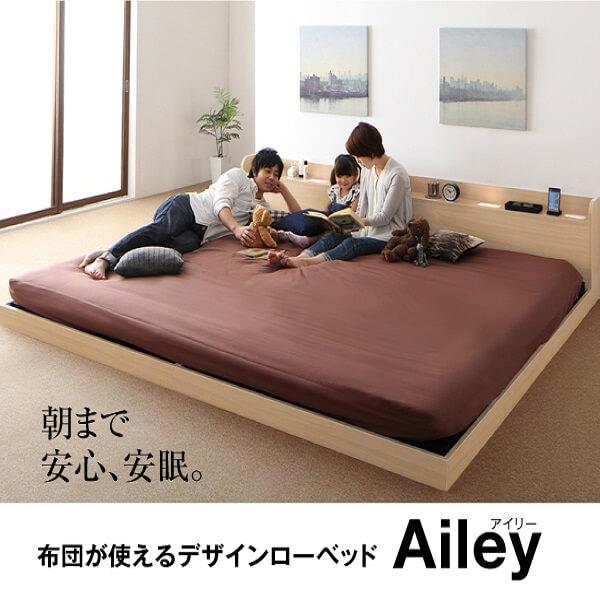 布団が使えるデザインローベッド 【Ailey】アイリー