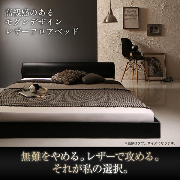 高級感モダンレザーフロアベッド【GIRA SENCE】ギラセンス