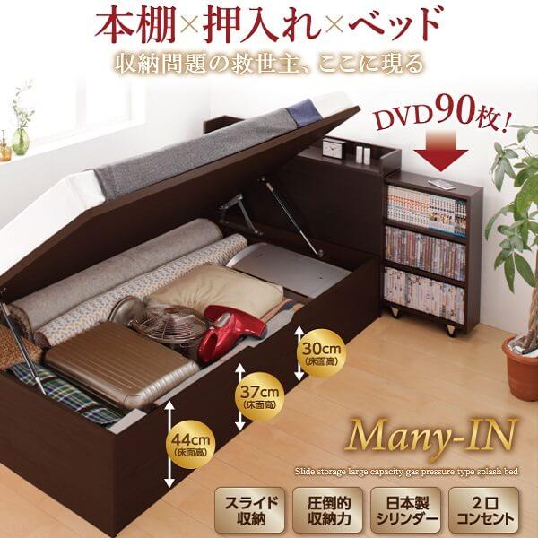 スライド収納_大容量 跳ね上げベッド【Many-IN】メニーイン