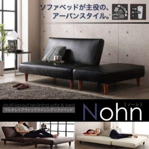 マルチレイアウトリクライニング付きソファベッド【Nohn】ノーン