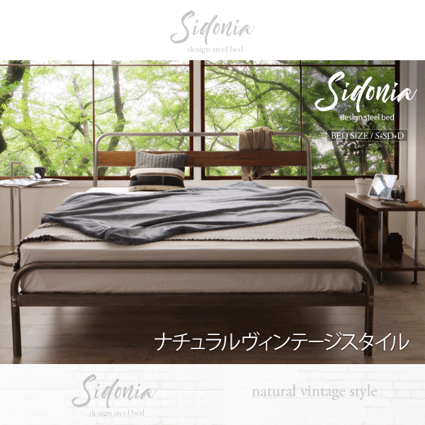 デザインスチールベッド【Sidonia】シドニア