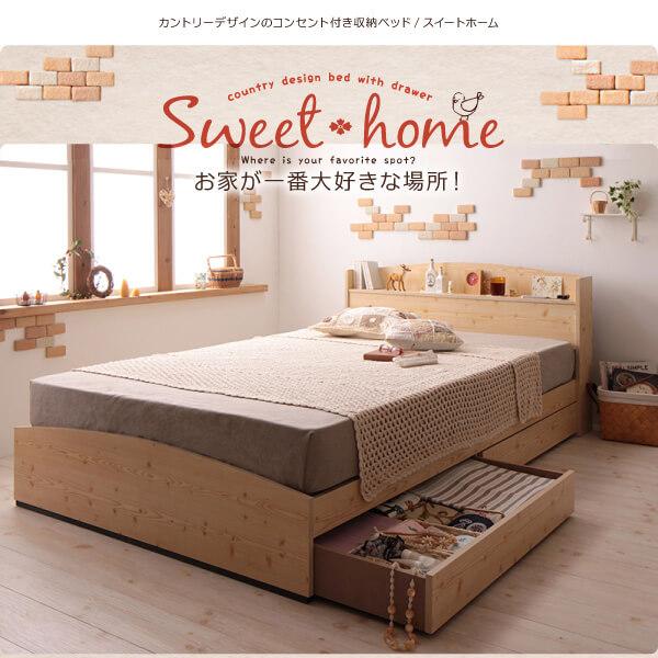 カントリー棚付き収納ベッド Sweet home スイートホーム