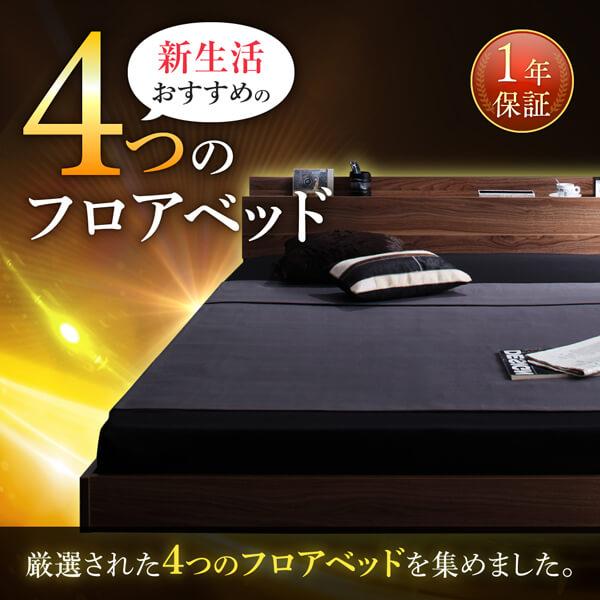 新生活おすすめの10億円売れたフロアベッドシリーズ