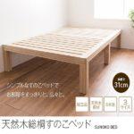 天然木総桐すのこベッド