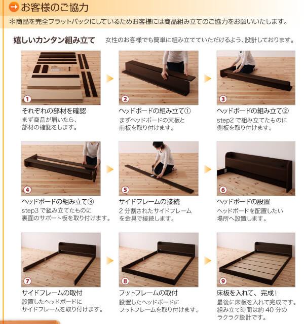 棚・コンセント付きフロアベッド【Cliet】クリエット