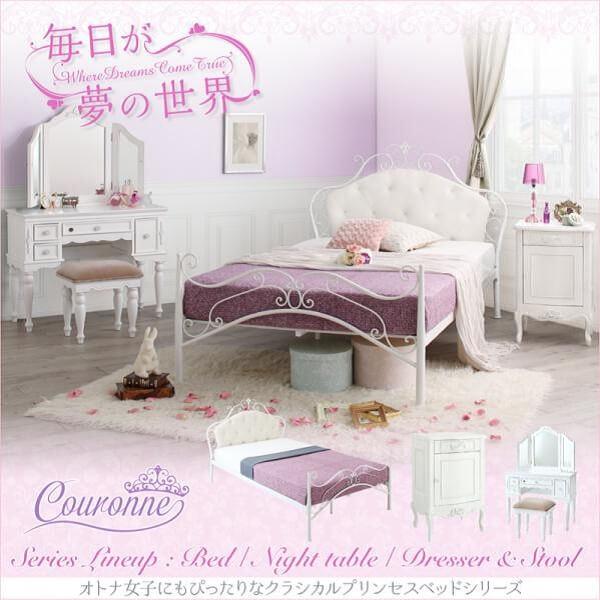 大人女子姫系プリンセスベッドシリーズ【Couronne】クロンヌ