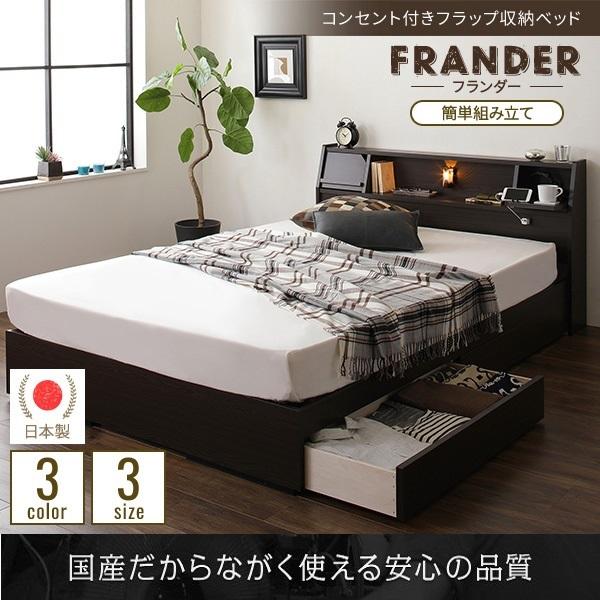 国産!棚・照明付き収納付きベッド 『FRANDER』フランダー