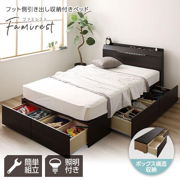 照明付きフット側引出し収納ベッド『Famirest』ファミレスト