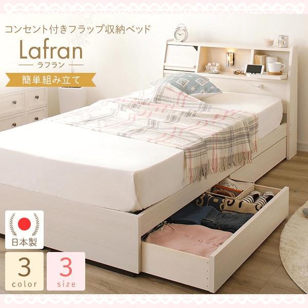 国産!棚コンセント付引出し収納付きベッド【Lafran】ラフラン