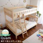 2段ベッド シングル・セミダブル 『Quam』クアム