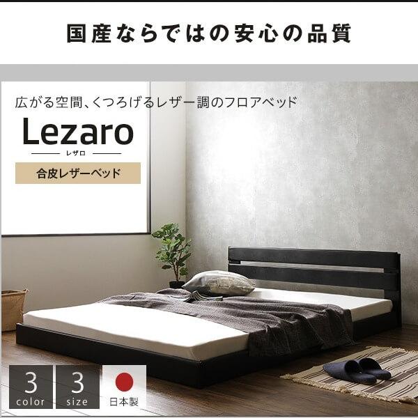 国産・フロアベッド 日本製ベッドフレーム『Lezaro』レザロ