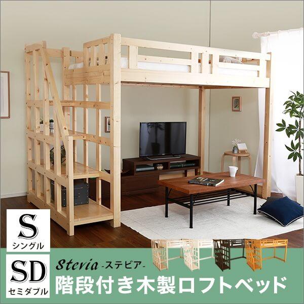 階段付き 木製ロフトベッド(フレームのみ)ベッドフレーム