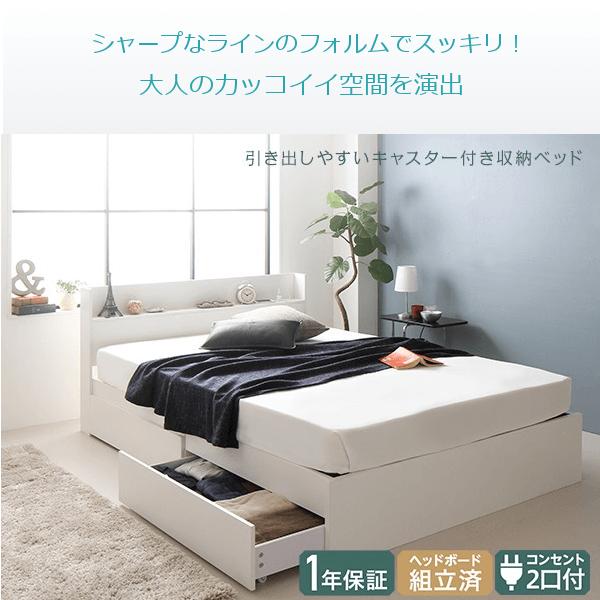 棚・コンセント・キャスター付き 引出し収納ベッド【1年保証】