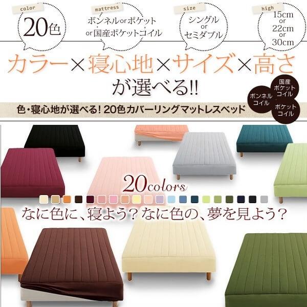 脚付きマットレスベッド 新・色・寝心地が選べる!20色カバーリング