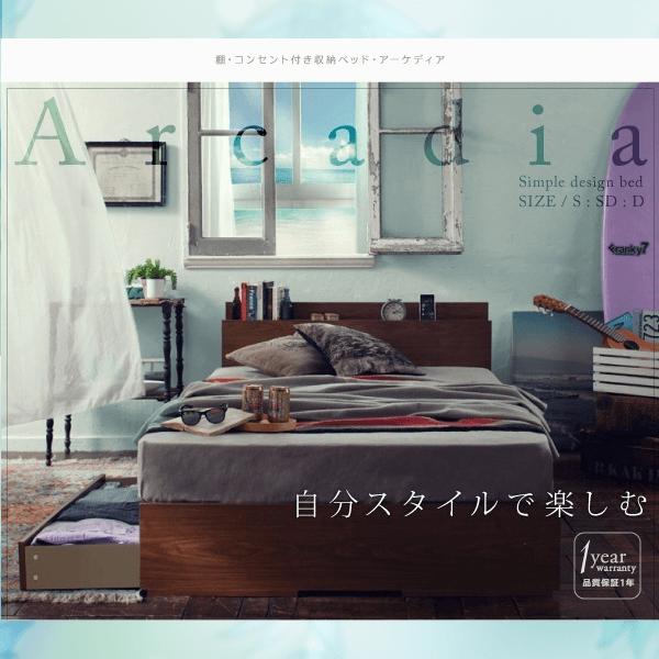 棚・コンセント付き収納ベッド 【Arcadia】アーケディア