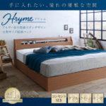 高級アルダー材ワイドサイズデザイン収納ベッド【Hrymr】フリュム