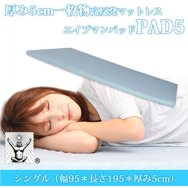 高反発マットレス 高耐久性 PAD5 『エイプマンパッド』