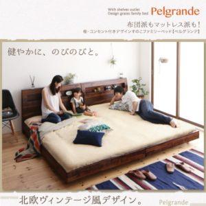 デザインすのこファミリーベッド【Pelgrande】ペルグランデ
