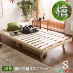 総檜 脚付きすのこベッド 【Pierna-ピエルナ-】ナチュラル