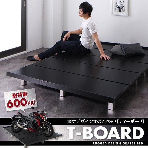 頑丈デザインすのこベッド【T-BOARD】ティーボード