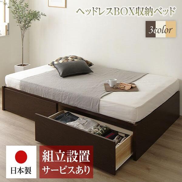 国産・シンプルヘッドレス 頑丈ボックス収納2杯ベッド