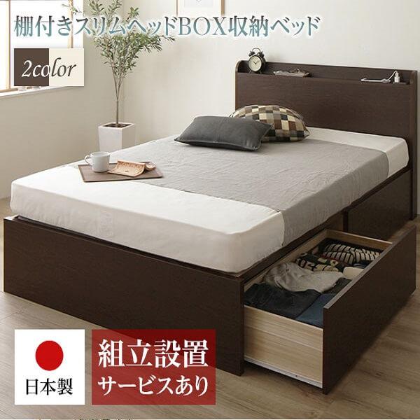 国産・シンプル スリムヘッドボード付 頑丈ボックス収納2杯ベッド