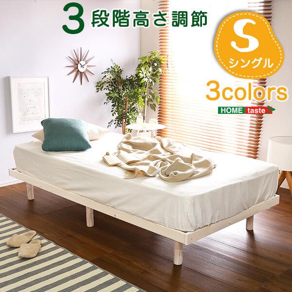パイン材・高さ3段階調整可能!脚付きすのこベッド