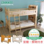 耐震・棚付き・照明付 すのこ2段ベッド『CERRADO』セラード