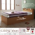 国産跳上げ収納ベッド【Clory Short】ショートクローリー