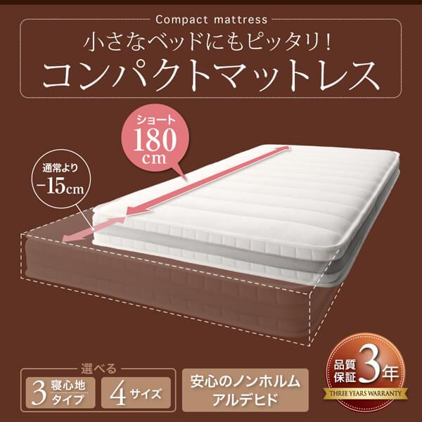 コンパクトマットレス 小さなベッドにピッタリ収まる