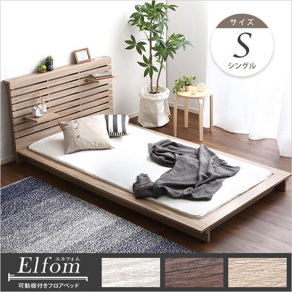 スリム可動棚付きフロアベッド 『Elfom』エルフォム