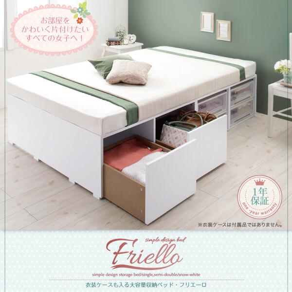 衣装ケースも入る大容量収納ベッド【Friello】フリエーロ